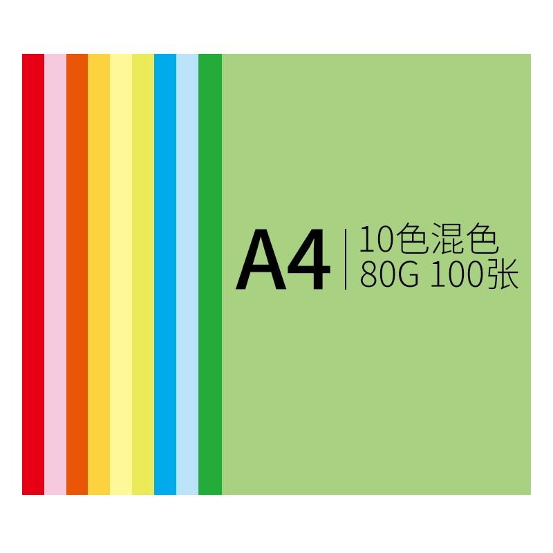 国为彩色复印纸A4 100张*80克十色混装(单位:包)