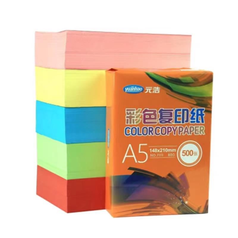 元浩浅蓝80克A5500张/包A5彩色复印纸(包)