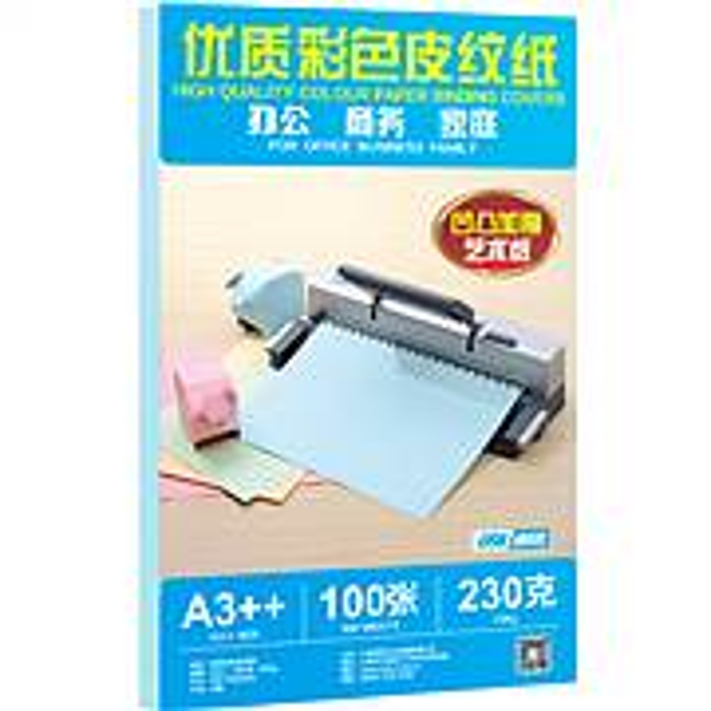 迪士比DSB优质彩色皮纹纸粉红A3++/230G/100张(包)