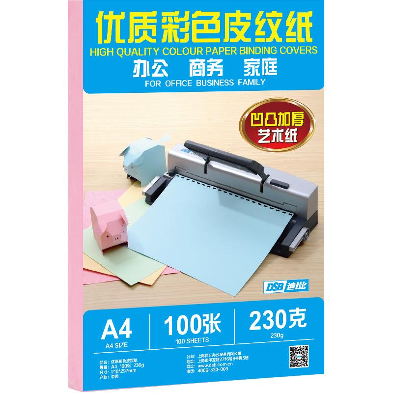 迪士比DSB皮纹纸粉红A4/230G/100张(包)
