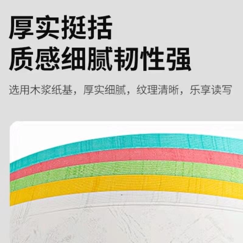 博采210*297mm彩色皮纹纸/160g/100张/包(单位:包)