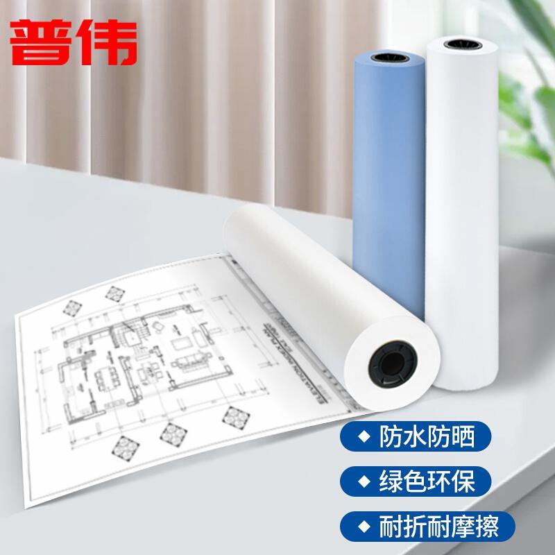 普伟D6 A3幅面蓝色 宽度0.31m 150m/卷白色热熔工程纸(卷)