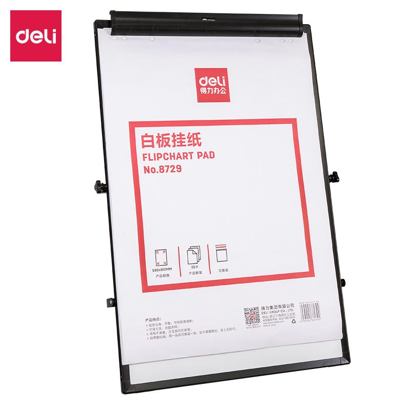得力8729白板挂纸810*580mm(25张/卷)(白色)(盒)