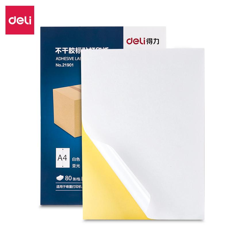 得力21901不干胶标贴打印纸(白)(包)