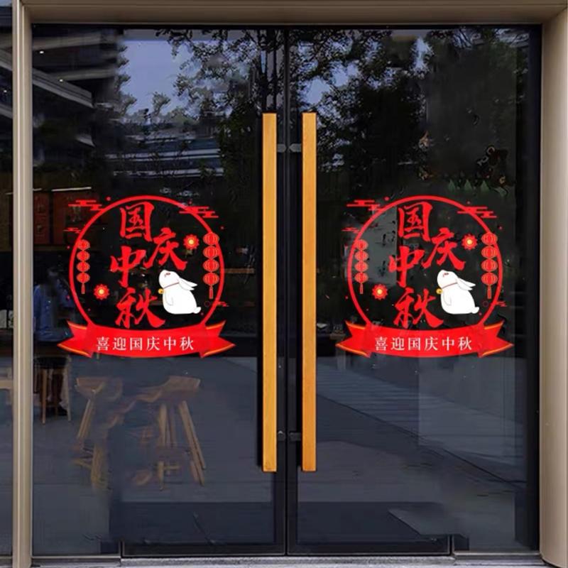 唯点 中秋国庆节中国节贴纸 商场小区物业橱窗玻璃门静电墙贴纸 中号(单位:张)广西专供