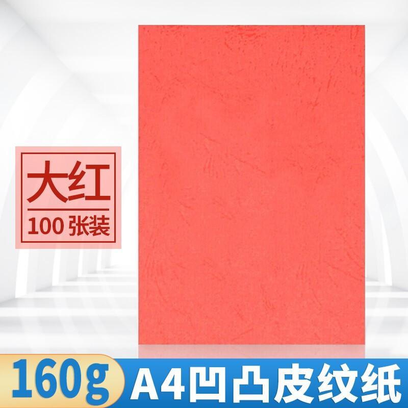 科朗鑫盛 A4 160G 凹凸皮纹纸 大红 100张(包)