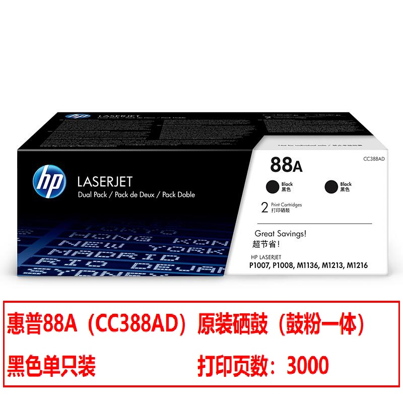 惠普(HP)88A(CC388AD) 双包装 原装硒鼓 黑色(套)(适用于:1108/1106/M1213/1216/1136/M202/M226/M126/M128)