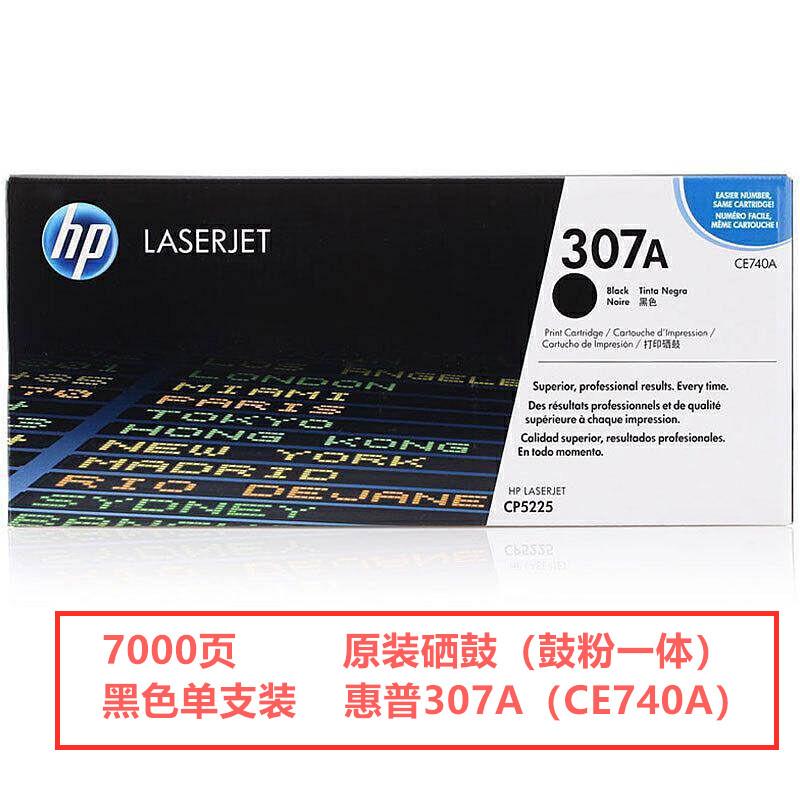 惠普(HP)307A(CE740A)原装硒鼓(鼓粉一体)单支装黑色(只)(适用于:LaserJetCP5220)(打印页数:7000页)