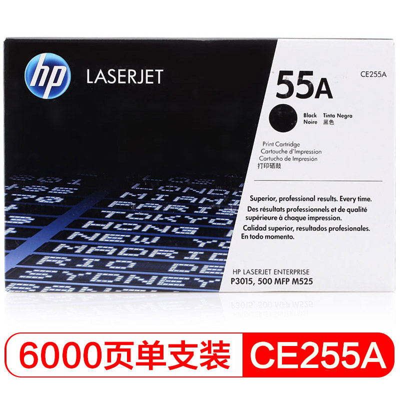 惠普 55A(CE255A) 原装硒鼓(黑) (单位:只)(适用HP LaserJet P3015,M525)