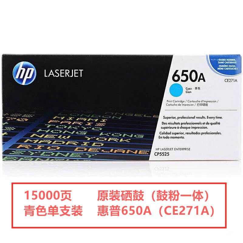 惠普(HP)650A(CE271A)原装硒鼓 青色(支)(适用于惠普 CP5520)