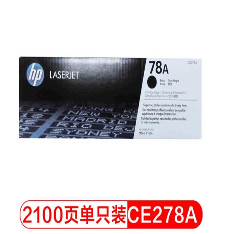 惠普(HP)78A(CE278A)原装硒鼓黑色(支)(适用于惠普P1536/P1566/P1606)