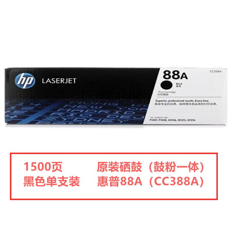 惠普(HP)88A(CC388A)原装硒鼓黑色(支)(适用于惠普P1106/P1108/P1008/P1007/M1136/M1213nf/1216)