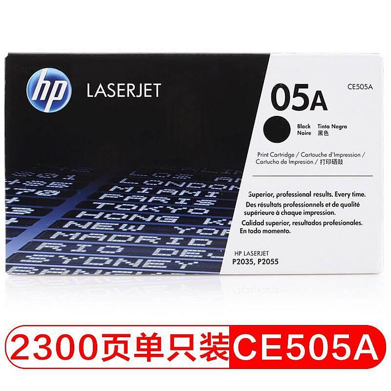 惠普(HP)05A(CE505A)原装硒鼓(鼓粉一体)单支装黑色(只)(适用于:P2035/P2055)(打印页数:2300页)