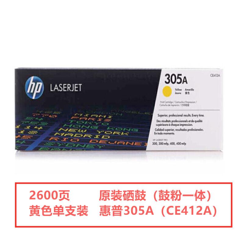 惠普(HP)305A(CE412A)原装硒鼓 黄色(支)(适用于惠普 Pro M375nw/M475dn/M351/M451)