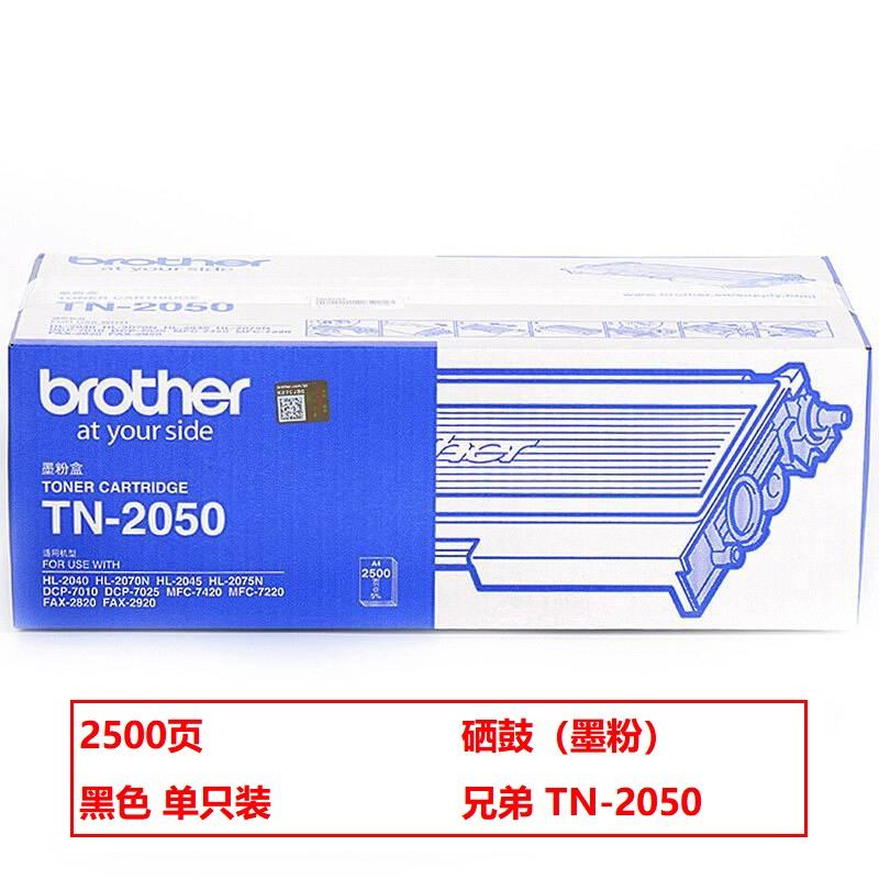 兄弟 TN-2050 原装碳粉  (单位:支) 黑色