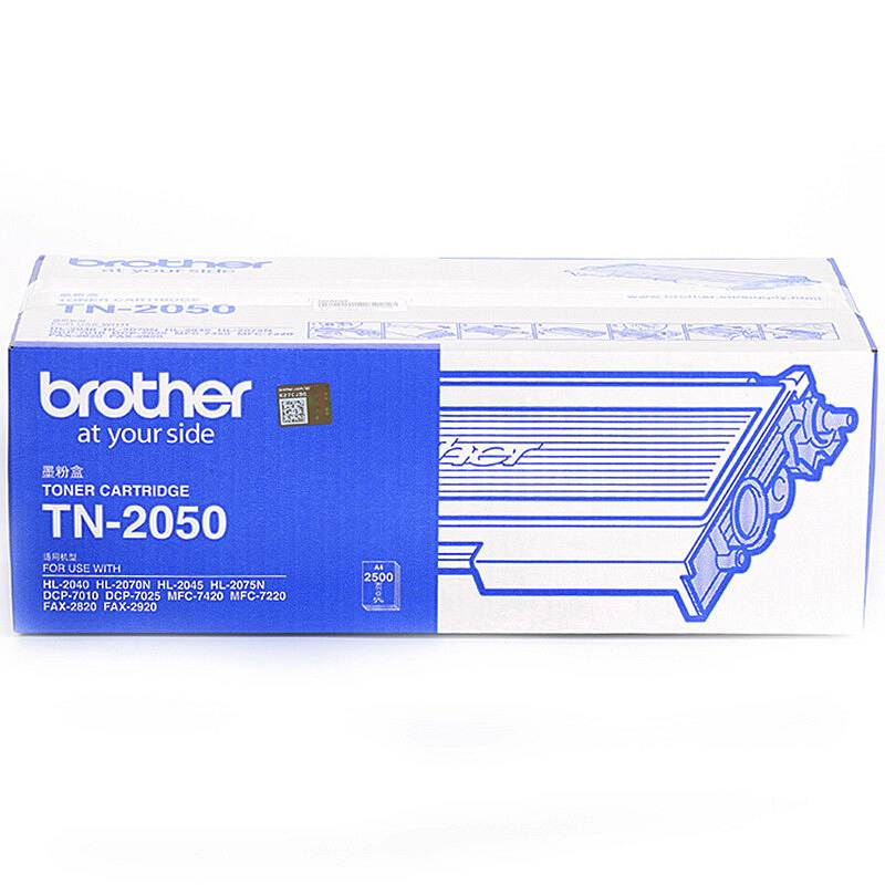 兄弟TN-2050原装碳粉(黑)(支)