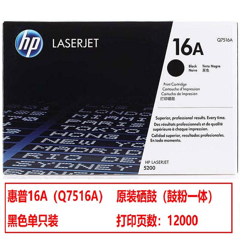 惠普16A(Q7516A)原装硒鼓(黑)(只)(适用HP LaserJet 5200打印机系列打印页数在A4纸5%的覆盖率下大约打印12000页)