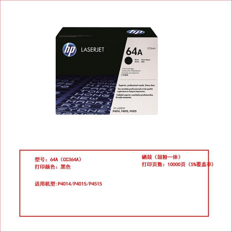 惠普 64A(CC364A) 原装硒鼓(黑) (单位:只)(适用LaserJet P4014/P4015/P4515/P4015/P4515)