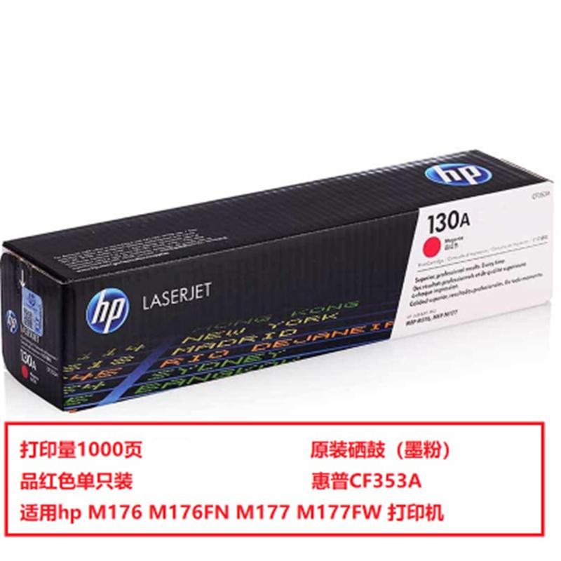 惠普(HP)130A(CF353A)原装硒鼓 红色(支)(适用于:LaserJet M176n/ M177fw)