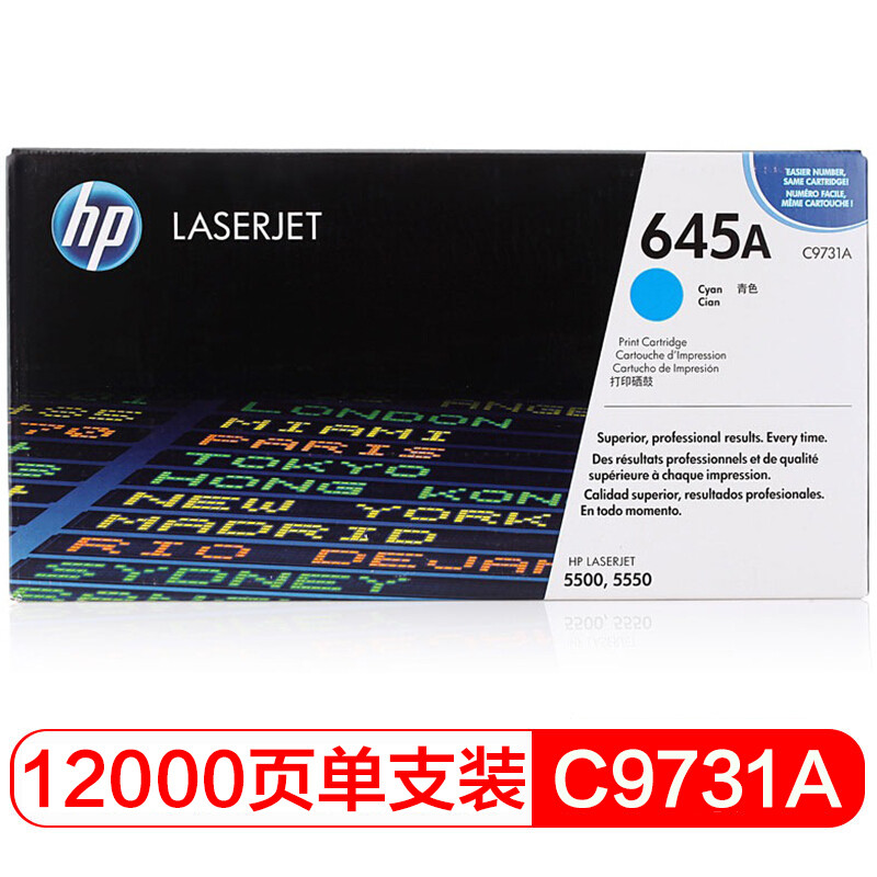 惠普(HP)648A(CE261A)原装硒鼓 青色(只)(适用于:CP4025/CP4525)