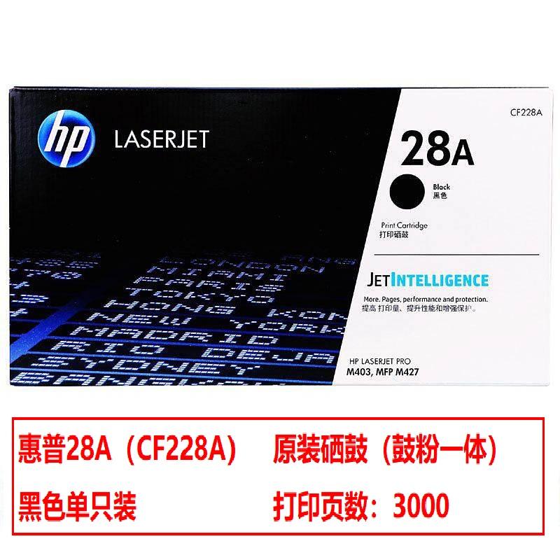 惠普(HP)28A(CF228A)原装硒鼓 黑色(支)(适用于惠普 M403/M427
