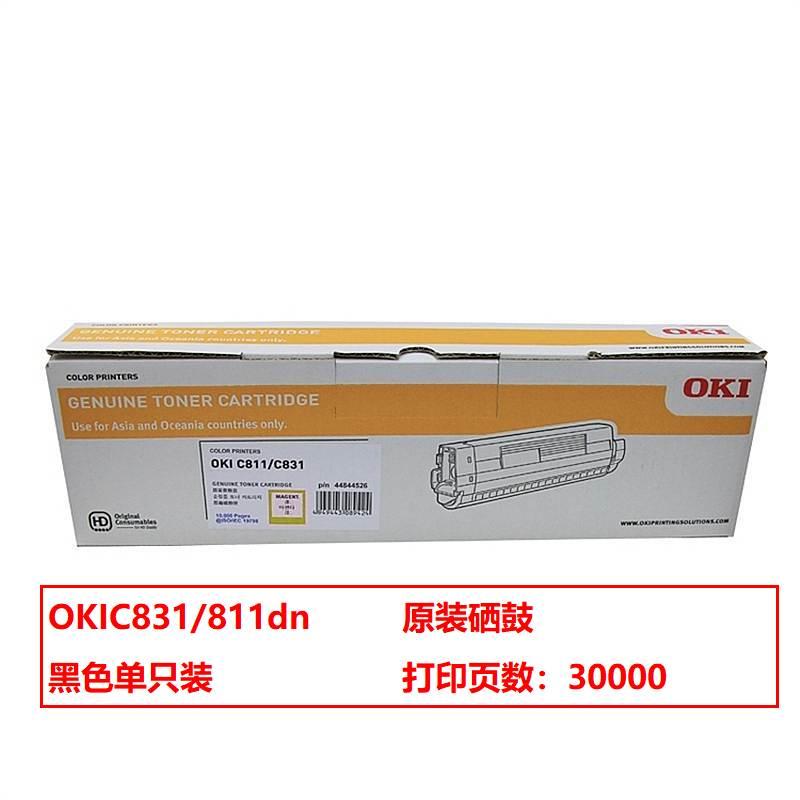 OKI C831/811dn 原装硒鼓 黑色(支)