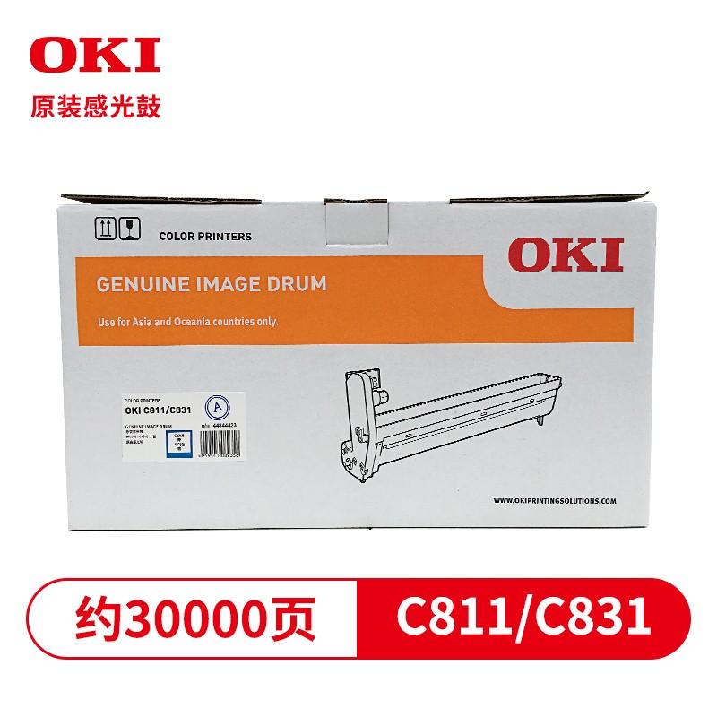OKI C831/811dn 原装硒鼓 青色(支)