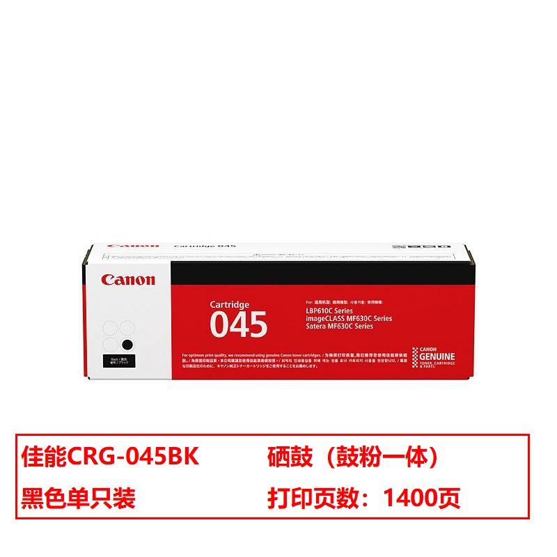 佳能 CRG-045BK 原装硒鼓 黑色(单位:支)(适用iC MF635Cx、iC MF633Cdw、iC MF631Cn、LBP613Cdw、LBP611Cn)