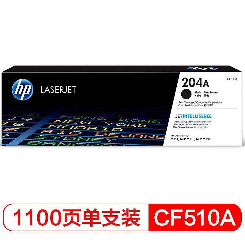 惠普(HP)204A(CF510A)原装硒鼓 黑色(个)(适用于:M154/M180/M181)