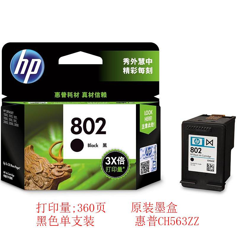 惠普(HP)802(CH563ZZ)原装墨盒 黑色(盒)(适用于: Deskjet 1050/2050/1010/1000/2000/1510/1511)