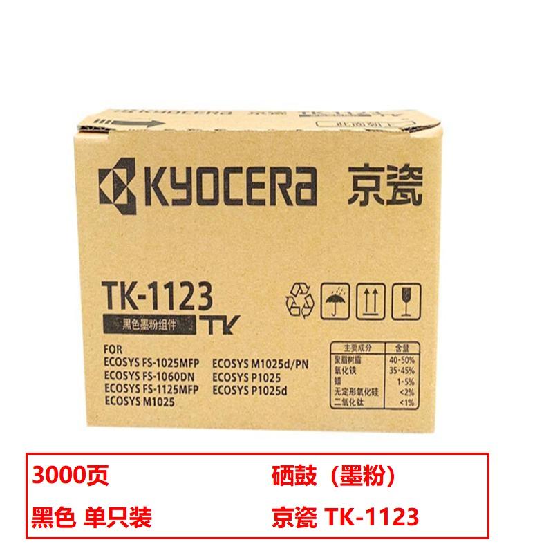 京瓷TK-1123原装墨盒(盒)