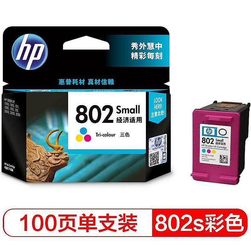 惠普 802s(CH562ZZ) 原装墨盒(彩) (单位:盒)