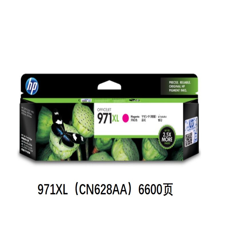 惠普CN628AA原装墨盒黄 (盒)