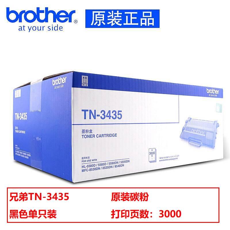 兄弟 TN-3435 原装墨盒(支)(适用于兄弟 8535/8530/8540/5595/5585)