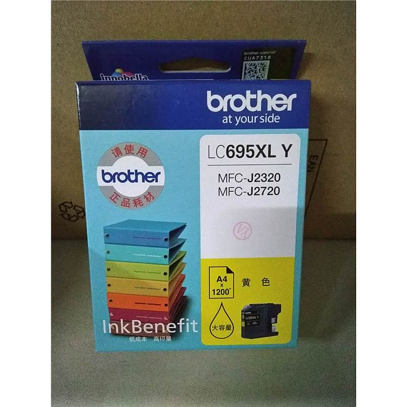 兄弟LC695XLY原装墨盒(盒)