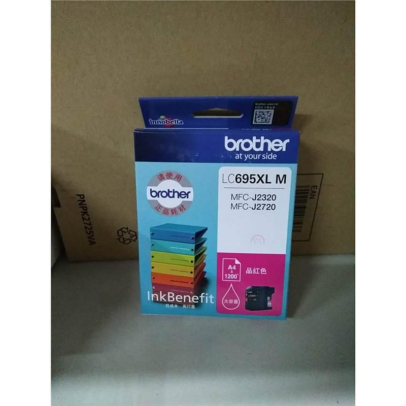 兄弟LC695XLM原装墨盒(盒)