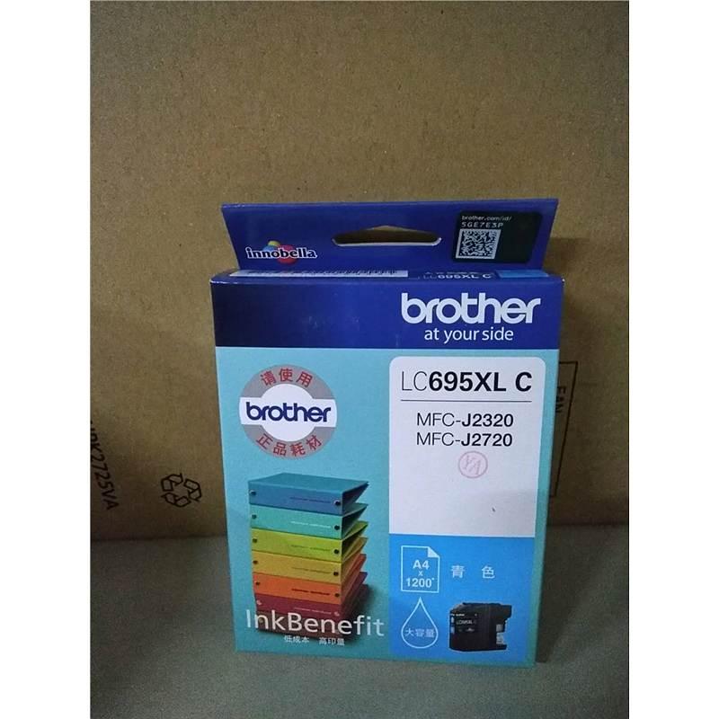 兄弟LC695XLC原装墨盒(盒)