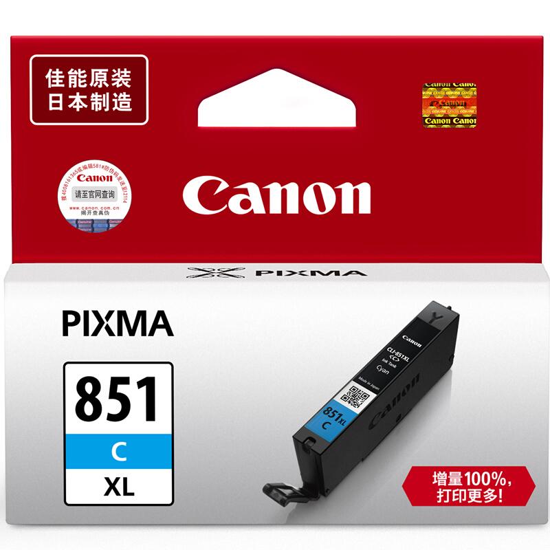 佳能CLI-851XLC打印机墨盒(个)