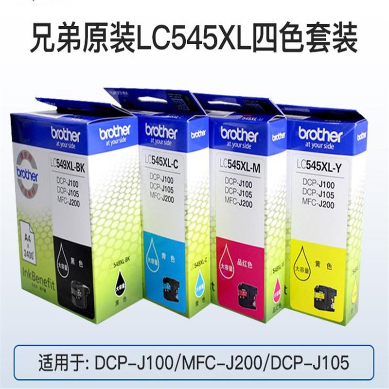 兄弟LC549XL/LC545XL原装墨盒(单位:组)(黑、蓝、红、黄)