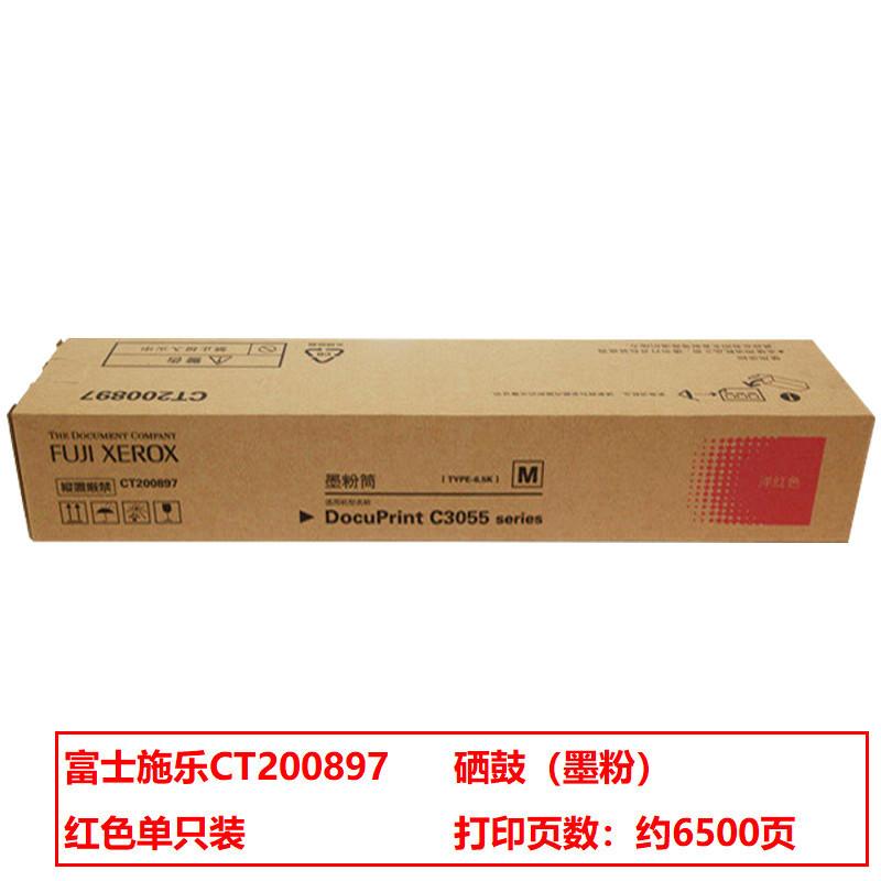 富士施乐C3055/CT200897复印机原装碳粉红色(支)