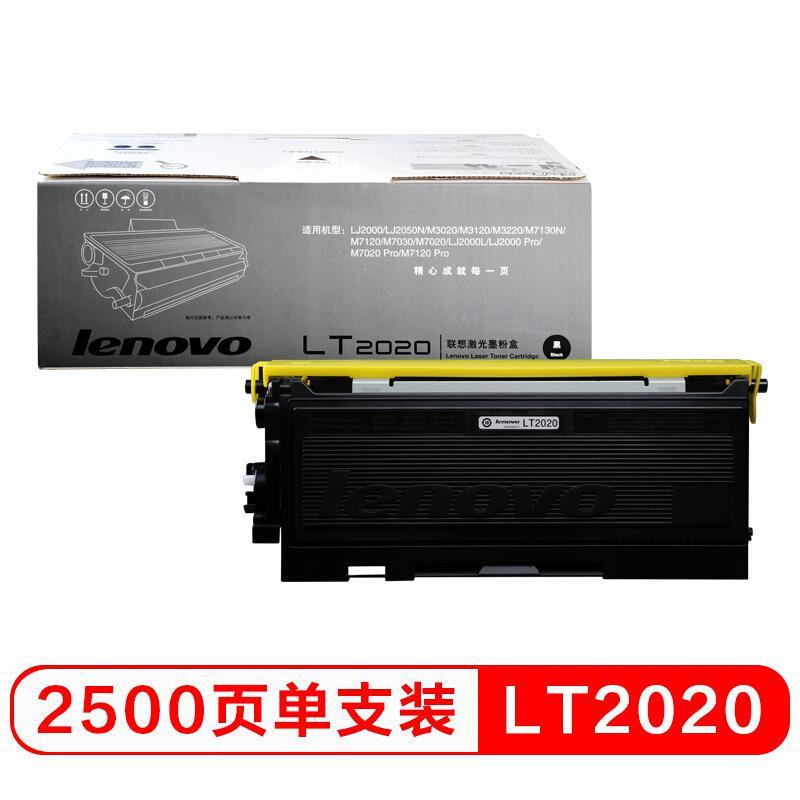联想 LT2020 原装硒鼓(墨粉) 黑色单支装 (支)(适用机型:LJ2000/LJ2050N/M3020/M3120/M3220/M7130N/M7120/M7030/M7020/LJ2000L/LJ2000 Pro/M7020 Pro/M7120 Pro)打印页数:2500