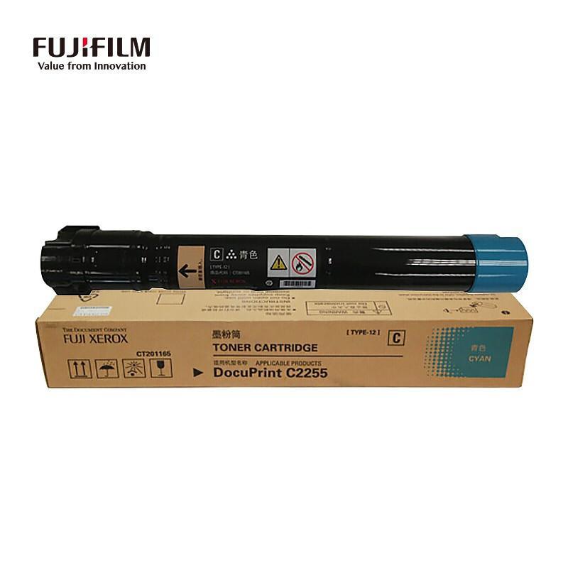 富士施乐CT201165复印机原装碳粉青色(支)(适用于C2255)12000页