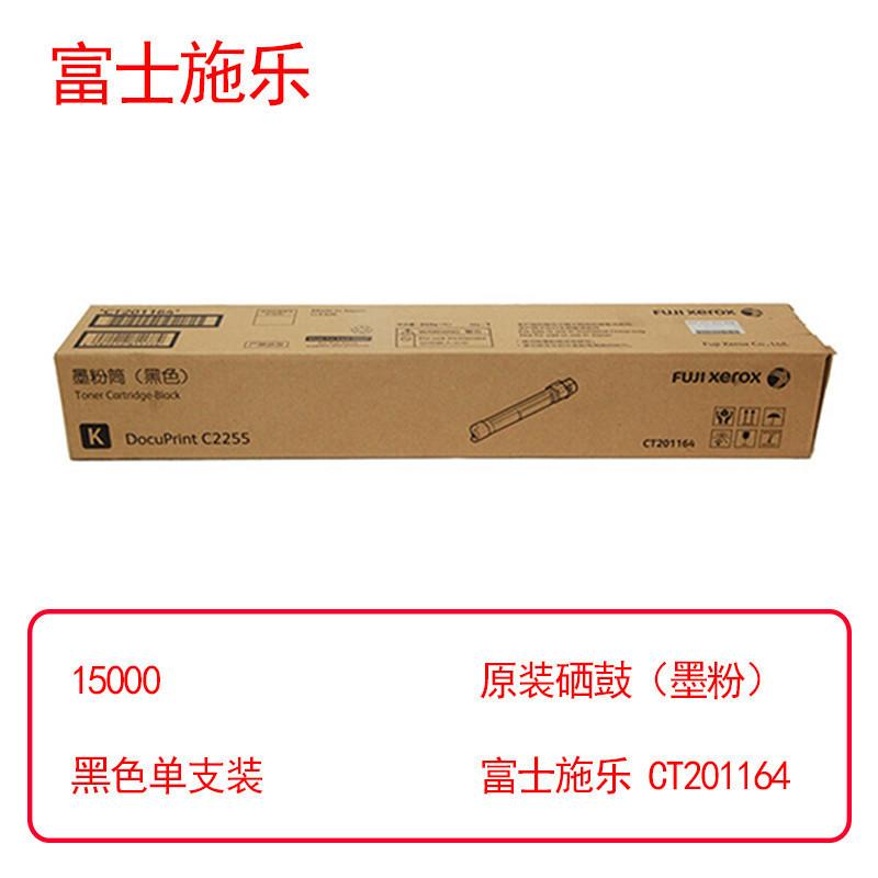 富士施乐CT201164复印机原装碳粉黑色(支)(适用于C2255)12000页