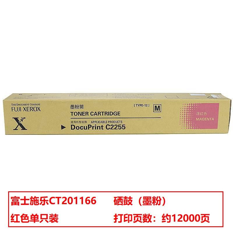富士施乐C2255/CT201166复印机原装碳粉红色(支)(适用于DocuPrintC2255)12000页