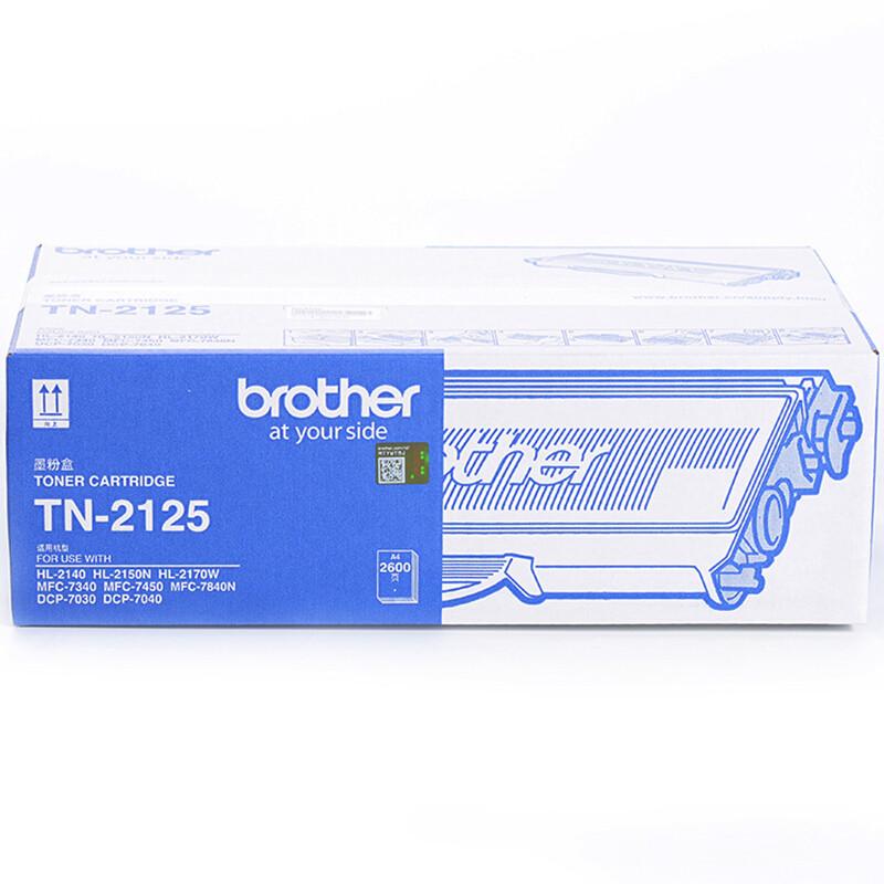 兄弟TN-2125原装碳粉仓(黑色)(支)