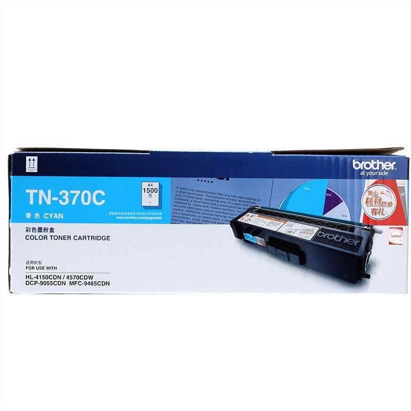 兄弟TN-370C原装碳粉(青)(支)