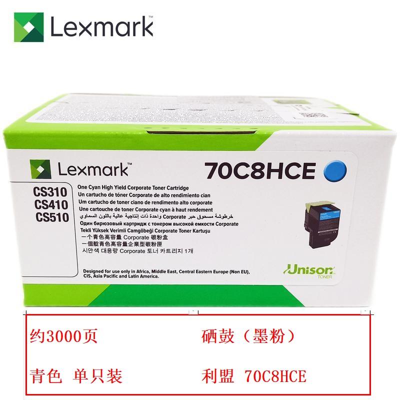 利盟70C8HCE碳粉(兰)(适用于CS310DN彩色激光打印机)(支)