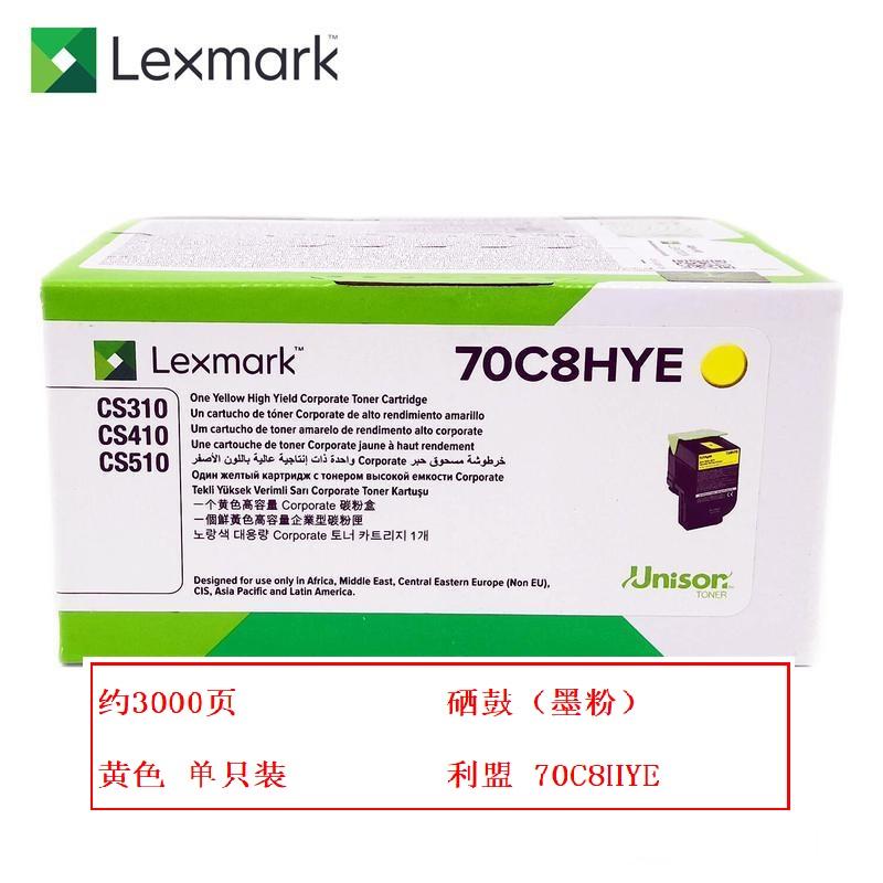 利盟70C8HYE碳粉(黄)(适用于彩色激光打印机CS310DN)(支)