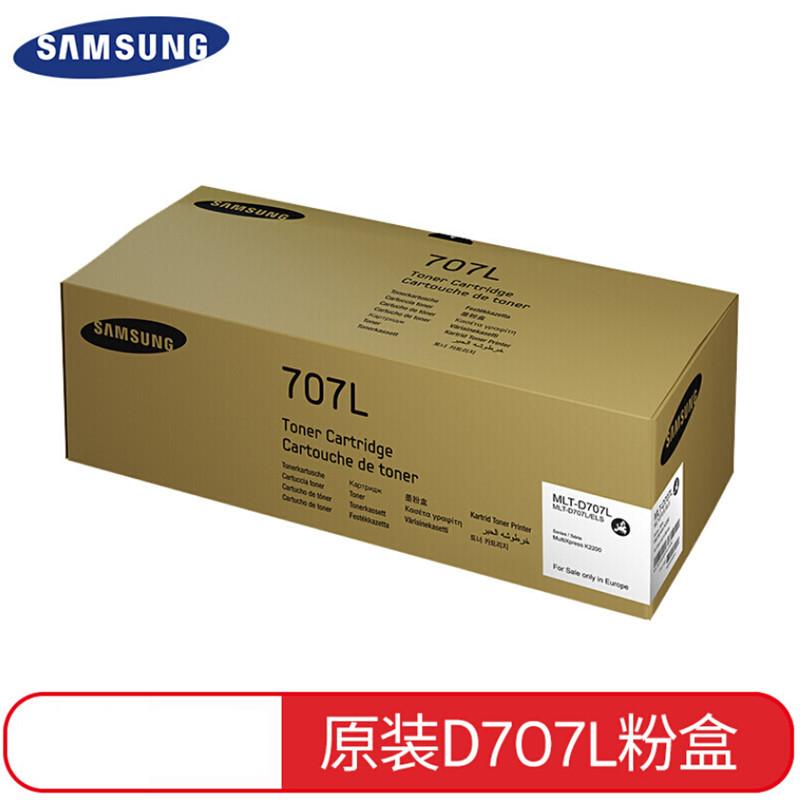 三星(SAMSUNG)MLT-D707L/XIL 原装碳粉 黑色(支)(适用于:K2200/K2200ND)