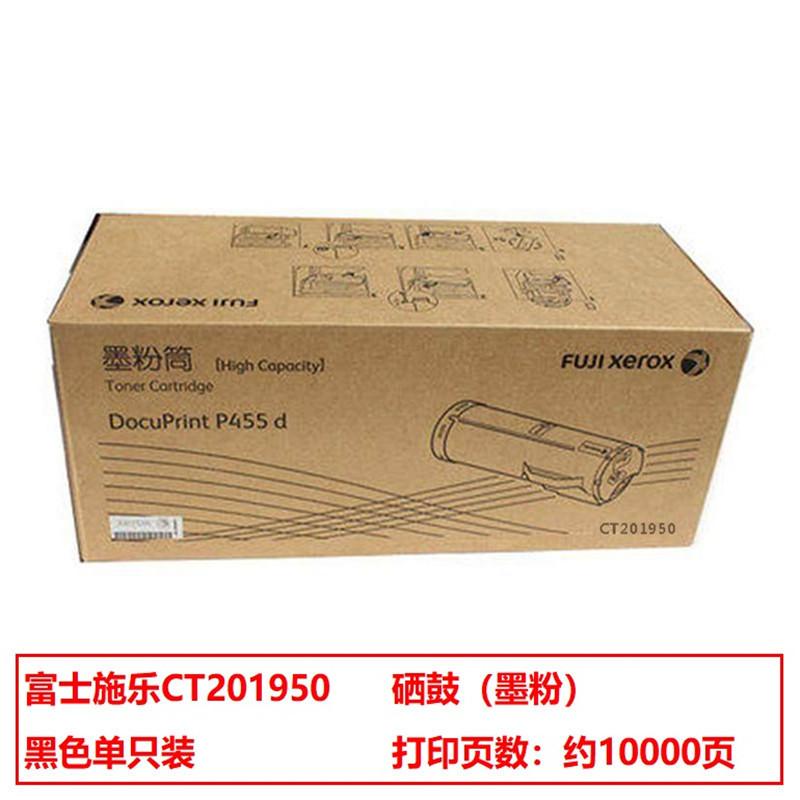 富士施乐 CT201950 打印机原装粉盒 黑色(支)(适用于富士施乐 P455d/M455df)